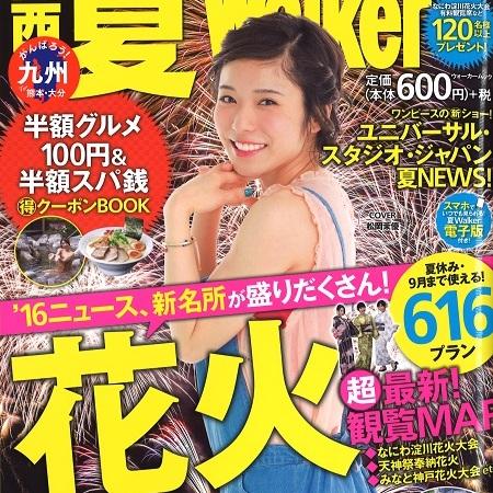 2016年関西夏ウォーカーに掲載されました。