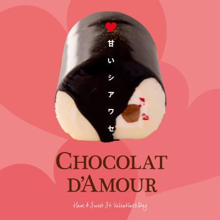 バレンタインロール 『ショコラ ドゥ アモーレ』販売のお知らせ