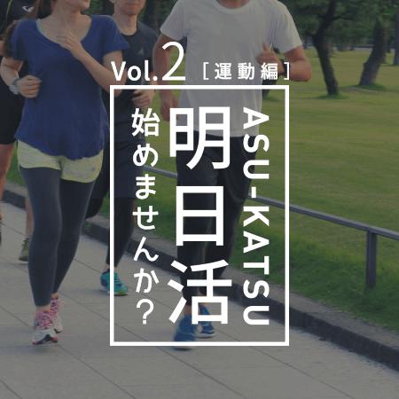アスショク流の食育イベント!Vol.2開催!