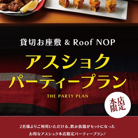 貸切お座敷&ROOF NOP お得なパーティプラン!