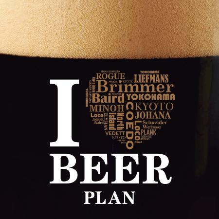 クラフトビールが飲み放題!ビールにマッチするお料理も♪