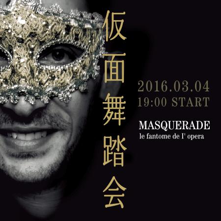 仮面舞踏会 MASQUERADE