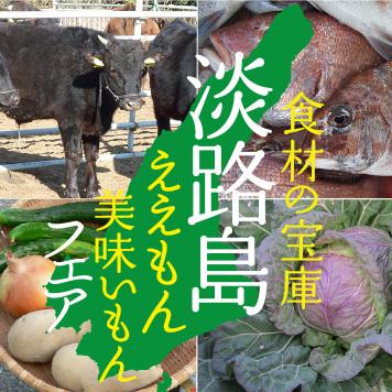 淡路島フェアが東京・神田錦町にて開催!