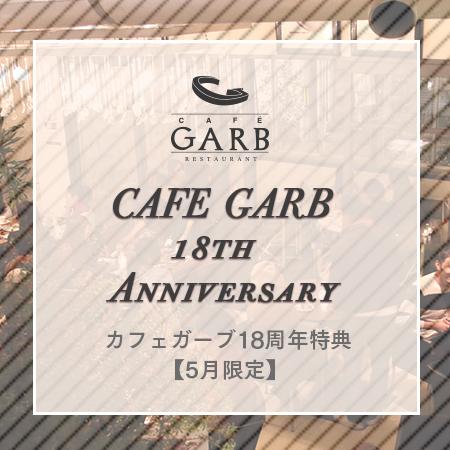 カフェガーブの18周年特典【5月限定】