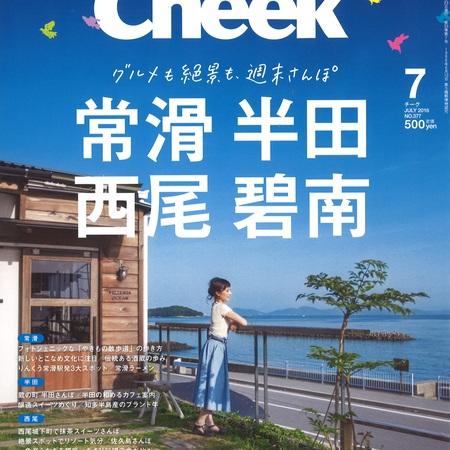 Cheek 7月号に掲載されました。