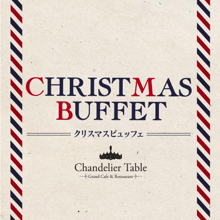 阪急うめだ本店13F クリスマスビュッフェ