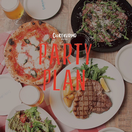 クオーレルディーノのちょっぴり贅沢でお得なパーティープラン!