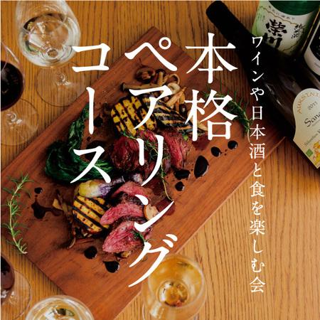 シエロイリオヒガシ 11/10(火)本格ペアリングディナー開催!