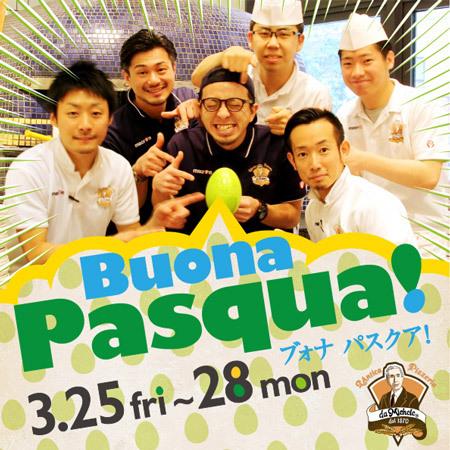 Buona,Pasqua!~食べて歌って美味しいパスクア?