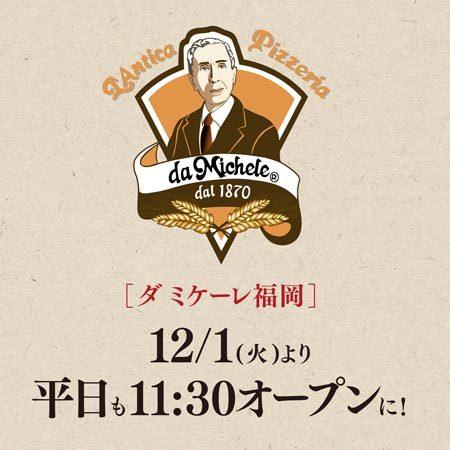 [ダ ミケーレ福岡]12/1から平日も11:30オープンに!