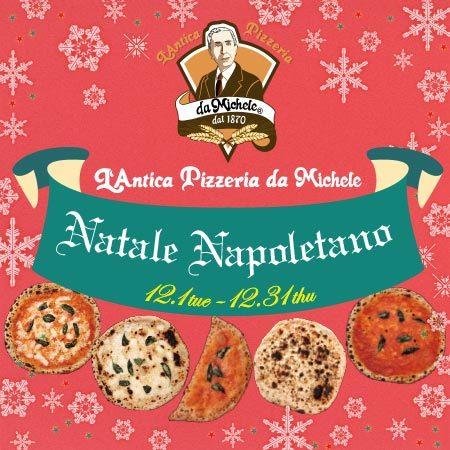 [ナポリ流クリスマス@福岡] Natale Napoletanoがスタート!