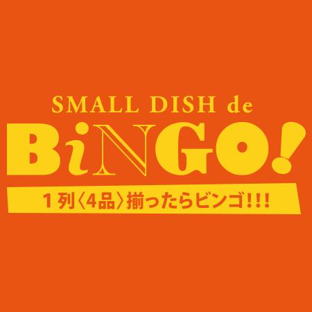 SMALL DISH de BINGO !!