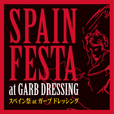 スペイン祭@ガーブ ドレッシング