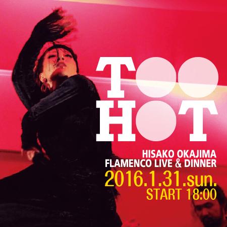 TOO HOT 冬を熱く!!