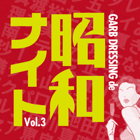 5月22日(金)19:00?「昭和ナイトVol.3」開催!