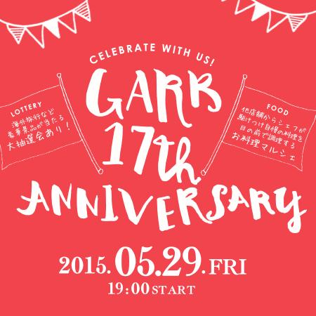 南船場 カフェガーブ 17周年イベント!