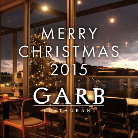 GARB江ノ島のクリスマスコース
