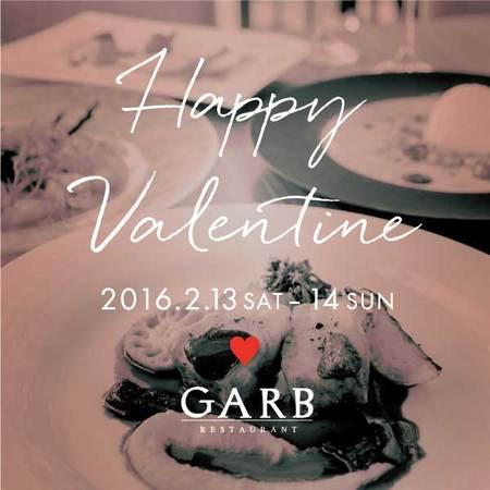 GARB江ノ島 バレンタインコースご予約受付中!