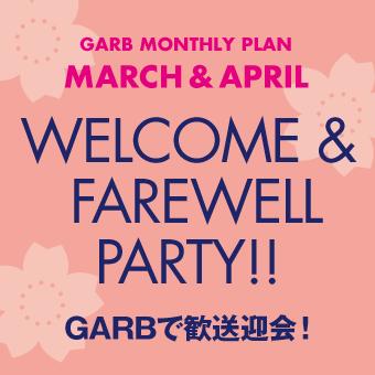 GARBで歓送迎会!