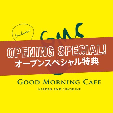 GMC千駄ヶ谷 オープンスペシャル特典