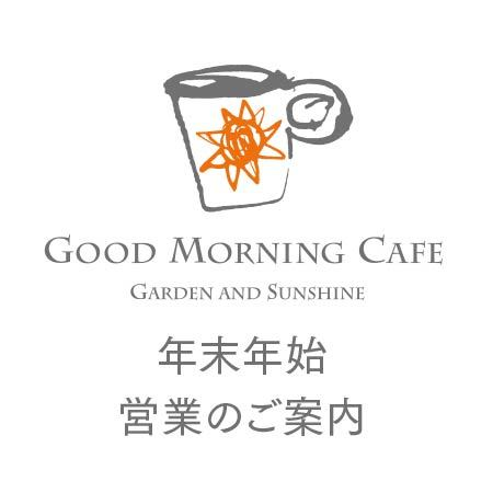 [ GOOD MORNING CAFE ルミネ池袋 ] 年末年始 営業のご案内