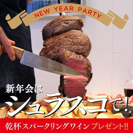 [新年会に!]特典付シュラスコプラン