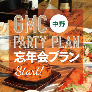Good Morning Cafe 中野 忘年会プランSTART!