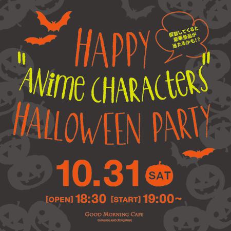 中野でHappy Halloween!