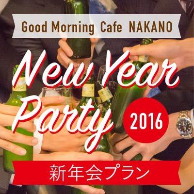[2016年]新年会プランご予約スタート!
