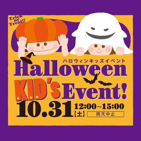 Halloween KID'S Event @ 中之島オープンテラス