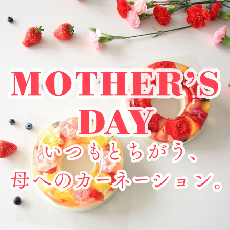 Mother's Day 限定商品のお知らせ