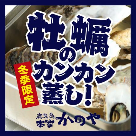 本家かのや 牡蠣メニュー始まります!