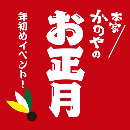 本家かのや 1月17日(日)年初めイベント開催!