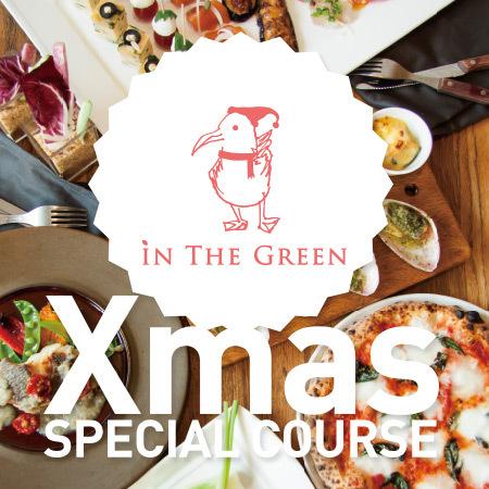 イン・ザ・グリーンのクリスマスコース!!