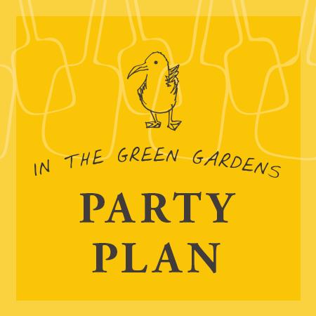 IN THE GREEN -GARDENS- パーティープランSTART!!