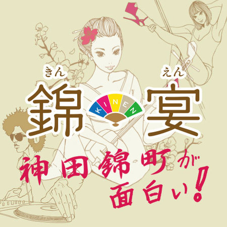 5/18 17:00「錦宴(KIN-EN)」神田錦町でみんなでつくる「酒と食と音楽と出会いの宴」