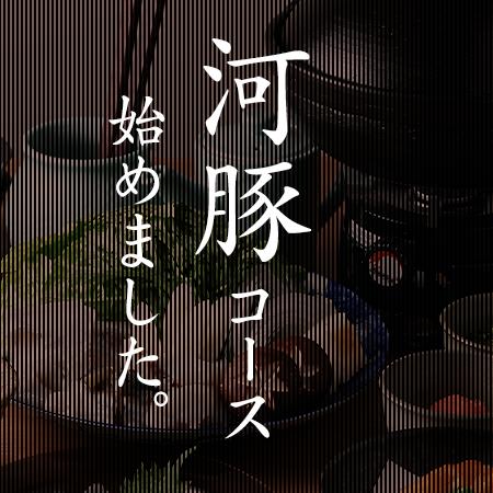 神田錦町 如月 河豚コース始めました。