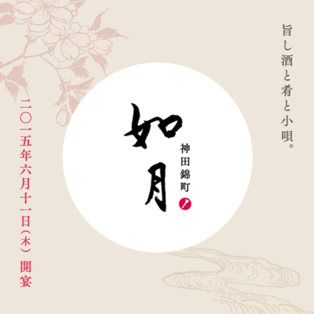神田錦町 如月 2015年6月オープン!