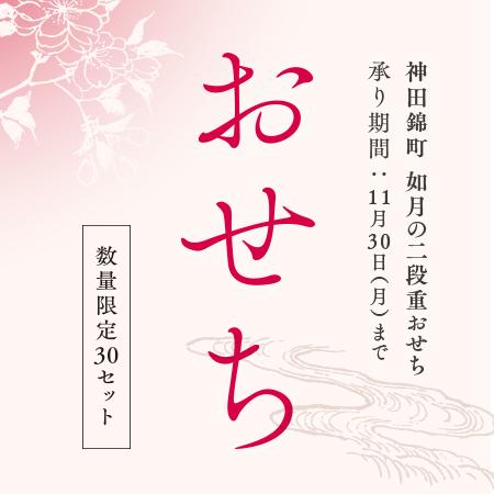 神田錦町 如月の2段重おせち