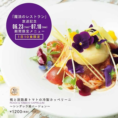 CAFE GARBにてMBS「魔法のレストラン」番組限定メニュー登場!!