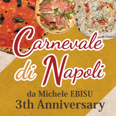 3周年記念 カーニバル ディ ナポリ