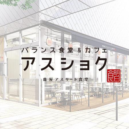 2015年4月27日、新たな「アスショク」がグランドオープン!!