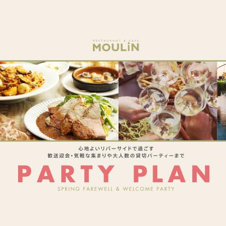 MOULiN 大人気のパーティープラン!