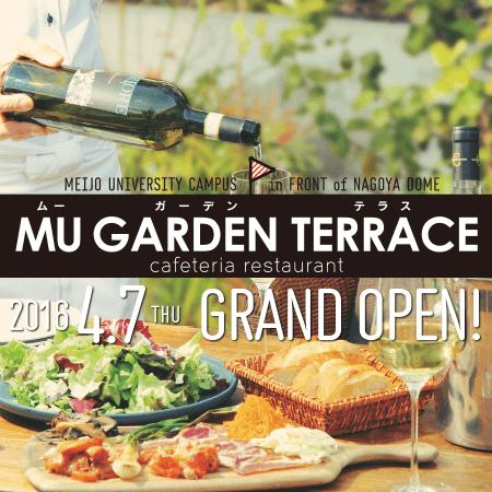 名城大学ナゴヤドーム前キャンパスにカフェテリア・レストラン「ムー ガーデンテラス」が4月7日オープン!