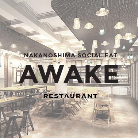 大阪市中央公会堂に 飲み・食べ・寛ぐ、大人の社交場レストラン「AWAKE」 誕生