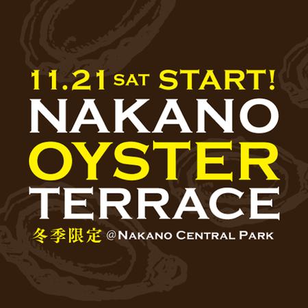 中野セントラルパークの テラスで[蒸し牡蠣&冬BBQ]三昧!