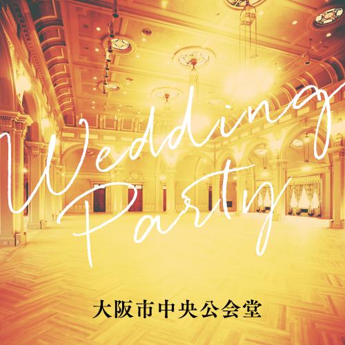 大阪市中央公会堂で 1日1組だけの限定Wedding!!