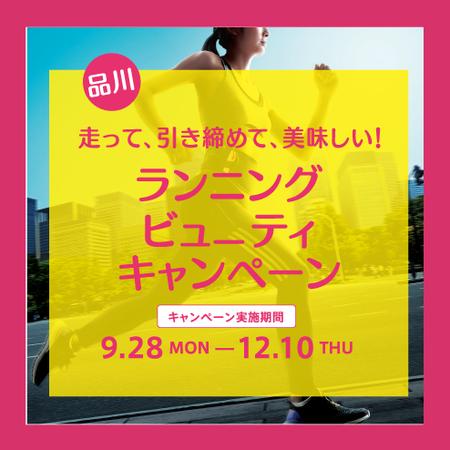 品川ランニングビューティキャンペーン