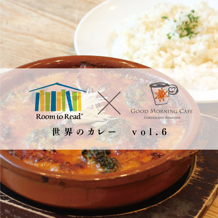 Room To Read × GMC コラボメニュー「世界のカレー vol.6」