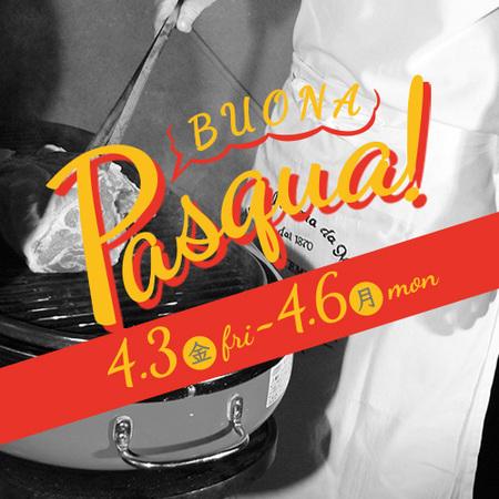 Buona!Pasqua! 4月3日-6日パスクア(復活祭)開催!